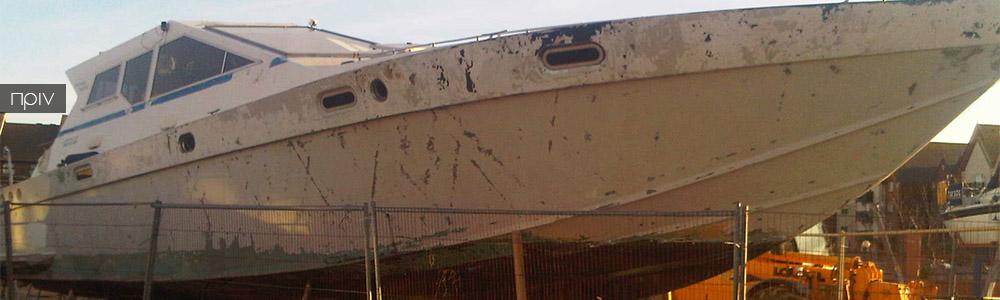 Αμμοβολή σε σκάφη πριν